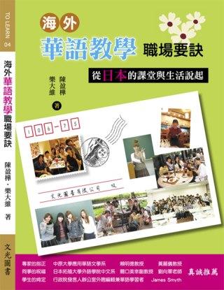 海外華語教學職場要訣:從日本的課堂與生活說起