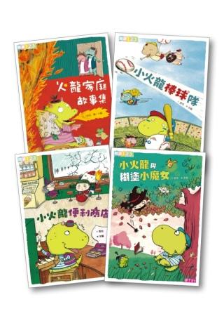 小火龍系列套書(1-4集,加贈小火龍珍藏海報)