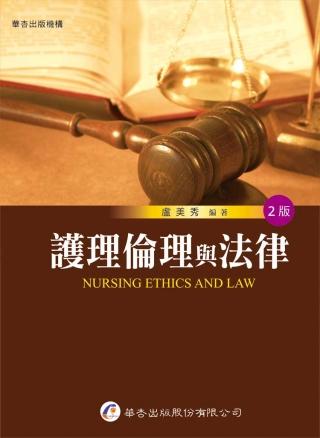 護理倫理與法律(...