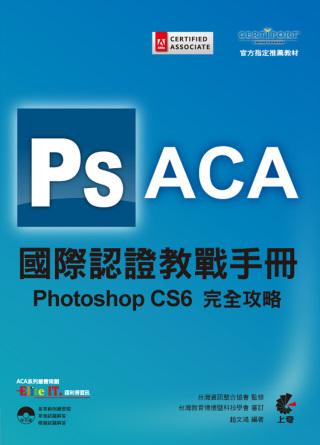 ACA 國際認證教戰手冊:Photoshop CS6 完全攻略(附光碟)