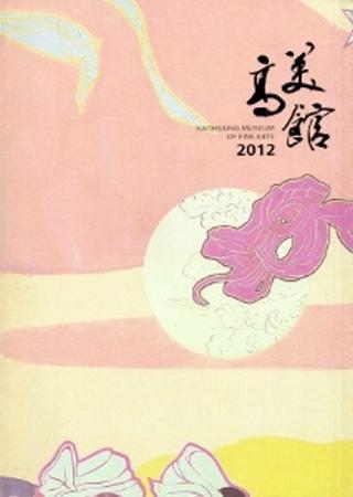 高美館2012(附光碟)
