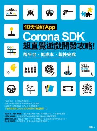 10天做好App:Corona SDK超直覺遊戲開發攻略! 跨平台、低成本、超快完成