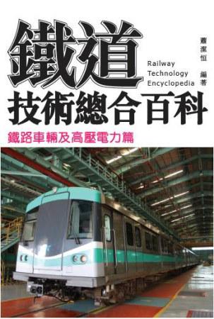 鐵道技術總合百科...