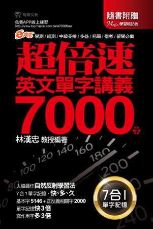 超倍速英文單字講義7000字(書+Magic學習暗記板)