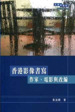 香港影像書寫:作...