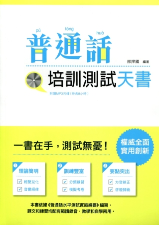 普通話培訓測試天書(附MP3光碟)