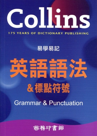 Collins 易學易記英語語法&標點符號