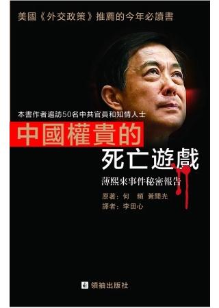 中國權貴的死亡遊...