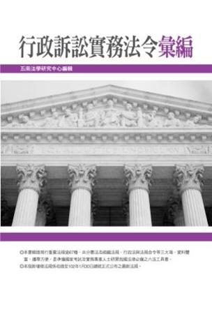 行政訴訟實務法令...