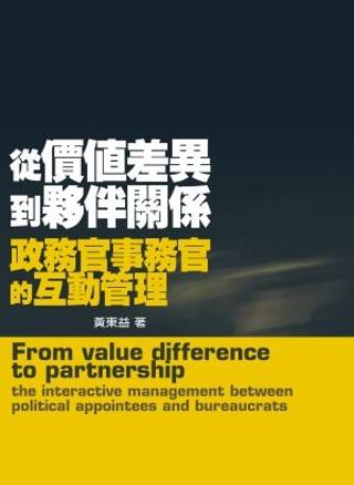 從價值差異到夥伴...