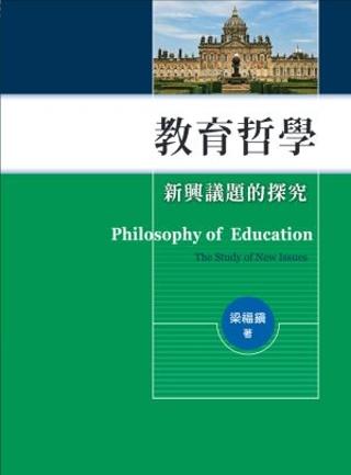 教育哲學:新興議...