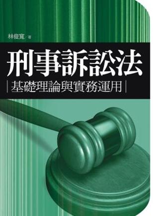 刑事訴訟法:基礎...