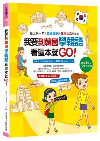 我要到韓國學韓語,看這本就GO...