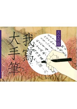 我寫大手筆:古文名段