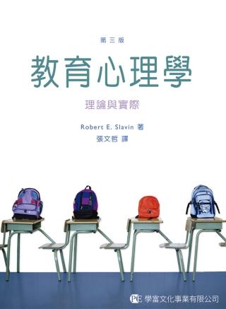 教育心理學:理論與實際(第三版)
