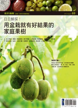 花草遊戲No69 日日鮮採!用盆栽就有好結果的家庭果樹