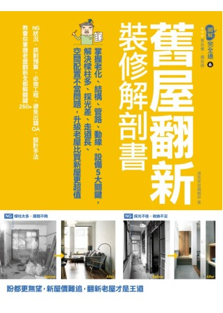 舊屋翻新裝修解剖書:掌握老化、結構、格局、管路、設備5大關鍵,解決樑柱多、採光差、走道長、空間配置不當問題,老屋升級和樂安居幸福
