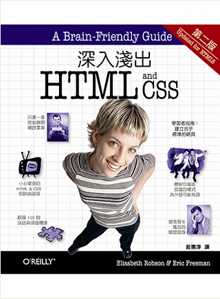 深入淺出HTML&CSS;(第二版)