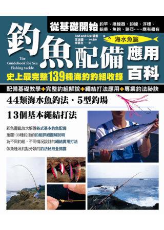 釣魚配備應用百科(海水魚篇):...