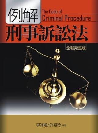 例解刑事訴訟法(...