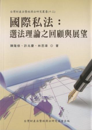 國際私法:選法理論之回顧與展望