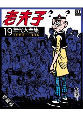 老夫子年代大全集 珍藏版 第十九集