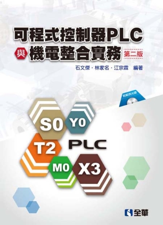 可程式控制器PLC與機電整合實務(第二版)(附範例程式光碟)