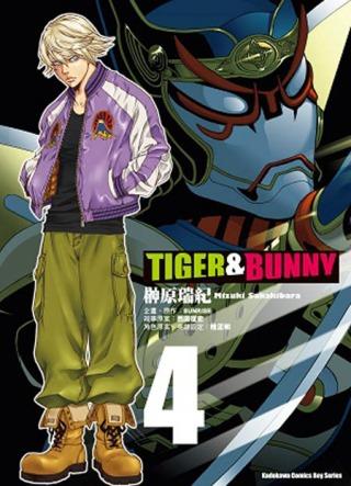 TIGER & BUNNY 04