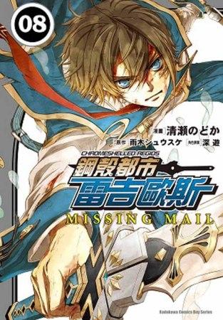 ^(漫畫版^)鋼殼都市雷吉歐斯MISSING MAIL 08完