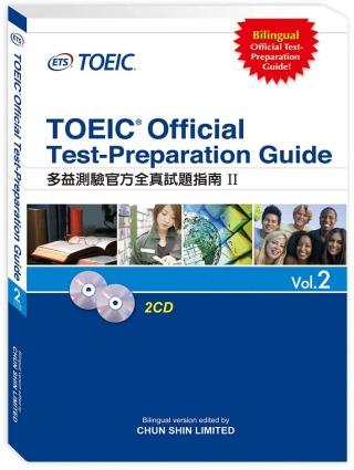 多益測驗官方全真試題指南II TOEIC Official Test-Preparation Guide Vol.2【1 Book + 2 CDs】