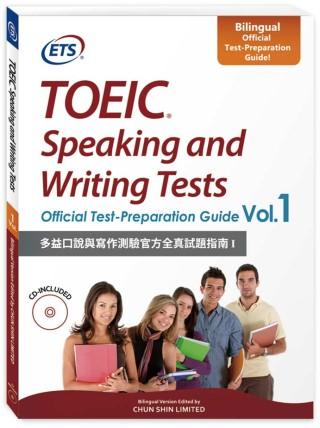 多益口說與寫作測驗官方全真試題指南 I (1書 + 1CD)TOEIC Speaking and Writing Tests Official Test-Preparation Guide Vol.1