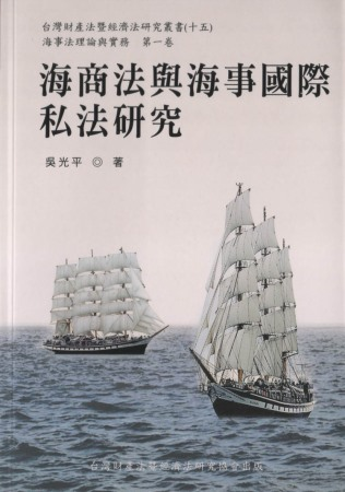 海商法與海事國際...