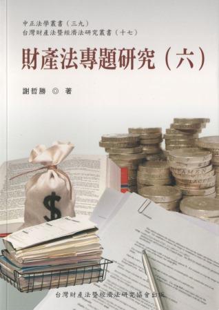 財產法專題研究(...