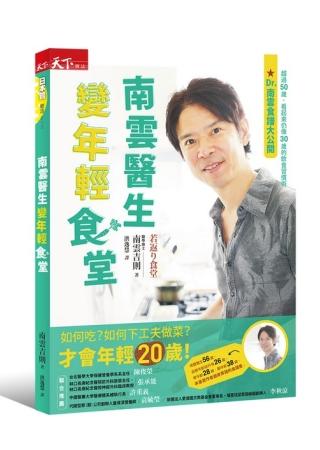 南雲醫生變年輕食...
