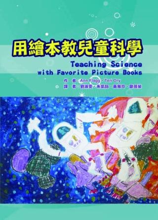 用繪本教兒童科學