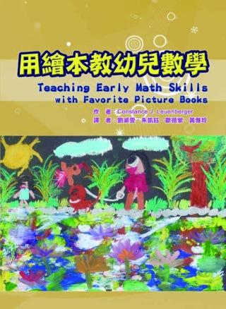 用繪本教幼兒數學