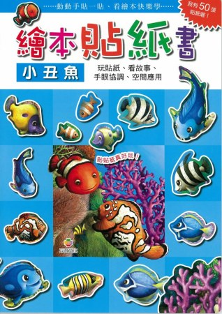 繪本貼紙書 小丑魚