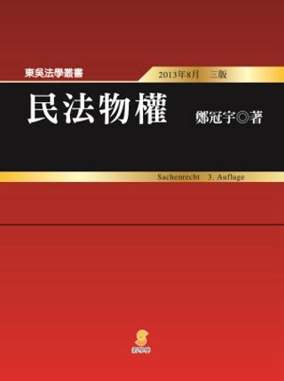 民法物權(3版)