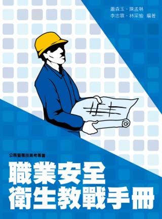 工業安全衛生教戰...