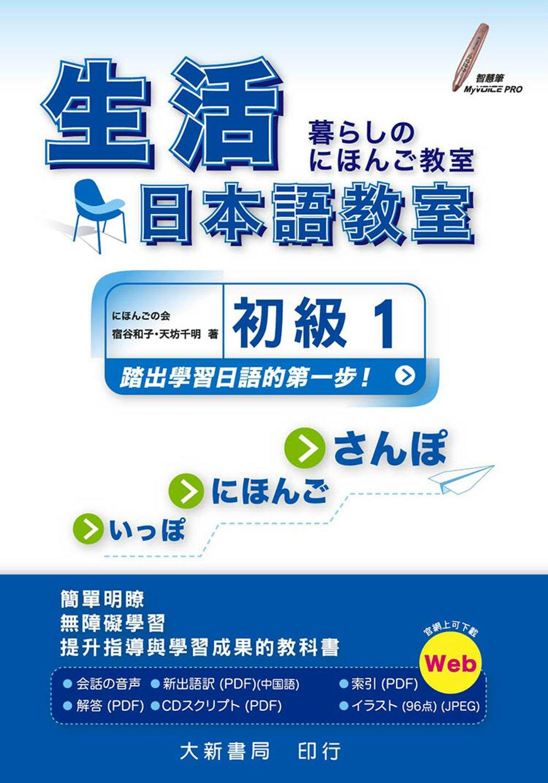 生活日本語教室 初級1