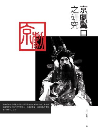 京劇髯口之研究