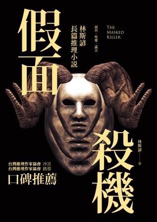 假面殺機:林斯諺長篇推理小說