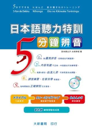 日本語聽力特訓 5分鐘辨音(附有聲CD1片)