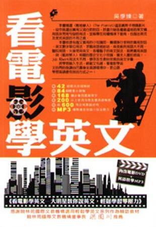 看電影學英文(戰地琴人)