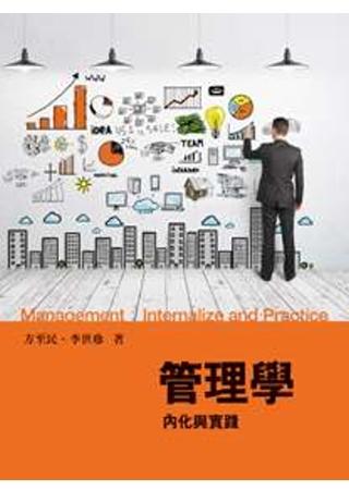 管理學:內化與實踐