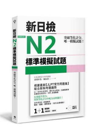 突破等化計分!新日檢N2標準模擬試題 【雙書裝:全科目5回+解析本+聽解MP3】