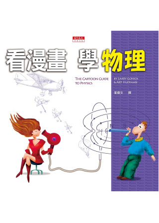 看漫画 学物理(改版)