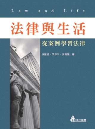 法律與生活:從案例學習法律