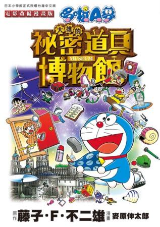 哆啦A夢電影改編漫畫版 05 大雄的祕密道具博物館