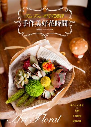 FanFanの新手花藝課:手作美好花時間~手作人の桌花×花束×多肉 ×乾燥花圈